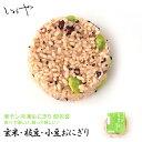 玄米・枝豆・小豆おにぎり 玄米 枝豆 小豆 楽チンおにぎり 冷凍おにぎり おむすび 手作り 冷凍 個包装 宮城米 ひとめ…