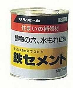 東京サンホーム 鉄セメント 400G CF-04