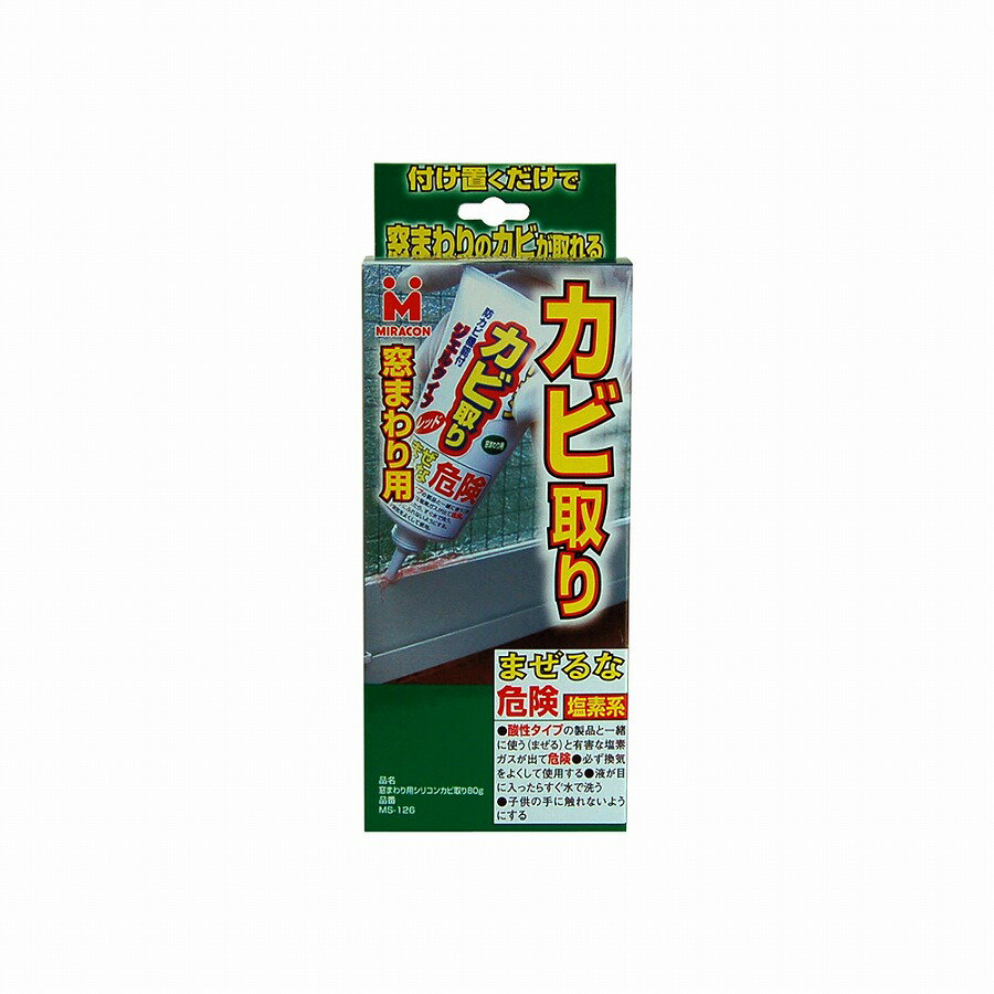 日本ミラコン産業 窓廻り用シリコンカビとり 80G MS-126