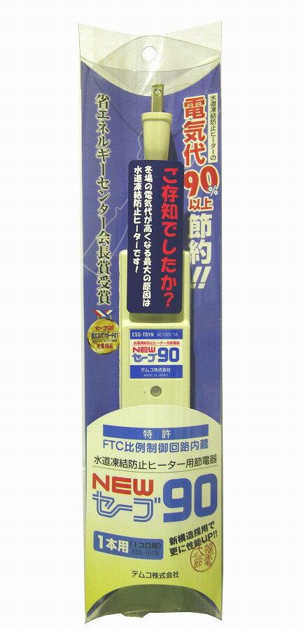 テムコ 水道凍結防止ヒーター用節電器NEWセーブ90 1本用ESS-T01N