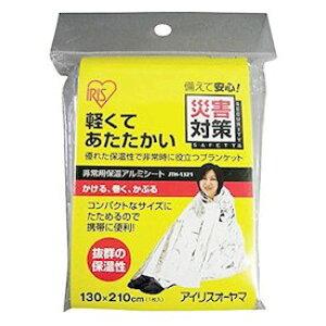 アイリスオーヤマ 【JTH-1321】非常用アルミ保温シート ※お取り寄せ商品です※