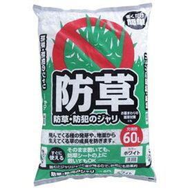 アイリスオーヤマ 防草・防犯のジャリ ホワイト 60L ※お取り寄せ商品です※