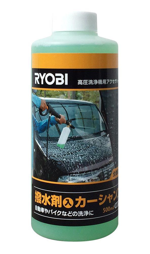 京セラインダストリアルツールズ 高圧洗浄機用/撥水剤入りカーシャンプー 500ml6710237 リョービ