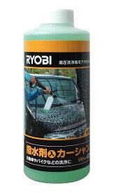 京セラインダストリアルツールズ 高圧洗浄機用/撥水剤入りカーシャンプー 500ml6710237 リョービ ※お取り寄せ商品です※