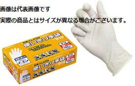 エステー 天然ゴム使い切り手袋 N0.910 Lサイズ ホワイト 100枚入り