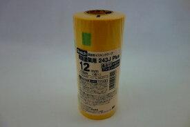 スリーエムジャパン スコッチ マスキングテープ塗装用 幅12mmX長さ18m 10巻入り 243JDIY-12 当社在庫品