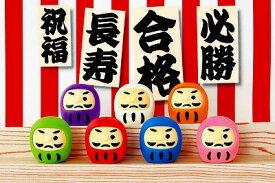 開運だるま 消しゴム(60個入)【まとめ買い シリーズ 消しゴム 日本製 プレゼント ご褒美 おまけ 景品 おもちゃ こども 文具 ばらまき】