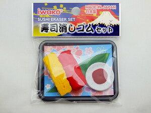寿司セット消しゴム(マグロ&タマゴ)【iwako 消しゴム 日本製 プレゼント ご褒美 おまけ 景品 おもちゃ こども 文具 ばらまき】