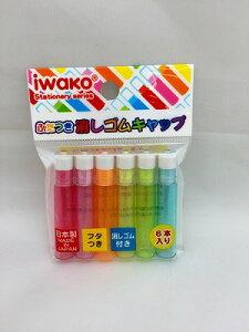 ふたつき消しゴムキャップ(透明)【iwako キャップ 日本製 プレゼント ご褒美 おまけ 景品 おもちゃ こども 文具 ばらまき 無地】