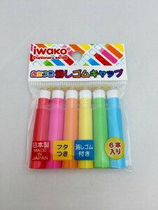 ふたつき消しゴムキャップ(カラー)【iwako キャップ 日本製 プレゼント ご褒美 おまけ 景品 おもちゃ こども 文具 ばらまき 無地 シンプル】
