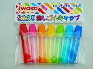 とんがり消しゴムキャップ(透明)【iwako キャップ 日本製 プレゼント ご褒美 おまけ 景品 おもちゃ こども 文具 ばらまき 無地】