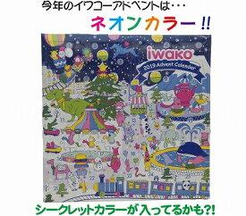 アドベントカレンダー (イワコークリスマス2019限定色消しゴム25個入)【クリスマス iwako 消しゴム 日本製 プレゼント ご褒美 景品 おもちゃ こども 文具 】
