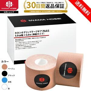 キネシオロジーテープ テーピング キネシオ テープ 2巻セット 防水50mm 5m 伸縮 キネシオテープ テーピングテープ てーぴんぐ カラーテーピング 野球 ハンドボール 野球 マラソン トライアス