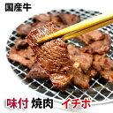 味付け 国産牛肉 焼肉 イチボ 320g 焼き肉 バーベキュー