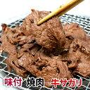 牛肉 サガリ 焼肉 味付け 冷凍 320g バーベキュー セット 焼肉セット