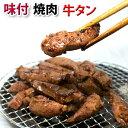 牛タン 焼肉 味付け 冷凍 1.5cmスティックカット 320g×3 バーベキュー 焼き肉 セット バーベキューセット