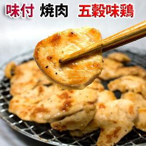 国産鶏肉 五穀味鶏 ムネ肉 焼肉 冷凍 味付け ヘルシーレモン風味 320g バーベキュー 焼き肉 セット