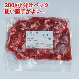国産牛 切り落とし 自家製タレ付属 冷凍 1kg(200g×5)