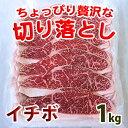 国産牛 イチボ 切り落とし 冷凍 1kg