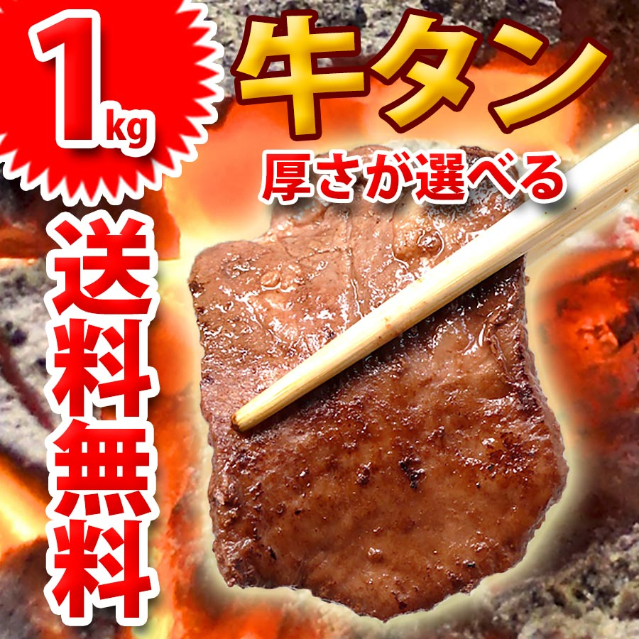 牛タン スライス 焼肉 厚切り 薄切り 選択 冷凍 1kg(500g×2) バーベキュー 焼き肉 BBQ
