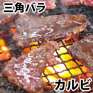 牛肉 焼肉 カルビ 三角バラ 冷凍 バラ凍結 自家製タレ付属 1kg バーベキューセット 焼肉セット BBQセット