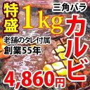 【大盛り 1キロ】牛 焼肉 三角バラ カルビ 1kg バーベキューセット 焼肉セット 冷凍 自家製タレ付属 焼き肉 バーベキュー セット BBQセット