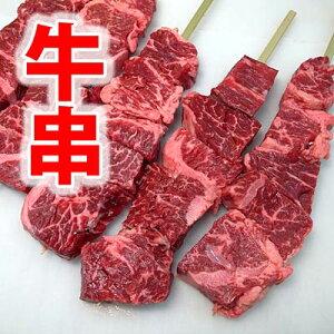 牛串 焼肉 ジャンボ 1本 (100g) 冷凍 焼き肉 BBQ バーベキュー