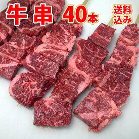 牛串 ジャンボ 焼肉 冷凍 40本 焼き肉 バーベキュー BBQ バーベキューセット