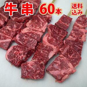 牛串 ジャンボ 焼肉 冷凍 60本 バーベキュー BBQ 焼肉セット