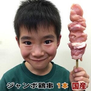 国産鶏肉 焼き鳥 鶏串 ジャンボ 冷凍 1本 100g (焼鳥 やきとり ヤキトリ 焼き肉 焼肉)