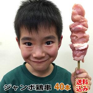国産鶏肉 焼き鳥 鶏串 ジャンボ 冷凍 40本 送料込み(沖縄県は対象外) (焼鳥 やきとり ヤキトリ 焼き肉 焼肉) バーベキューセット