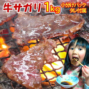 牛 焼肉 まんぷく サガリ 自家製タレ付属 冷凍 1kg (170g×6) 焼肉セット BBQ さがり バーベキューセット BBQセット