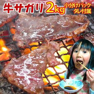 牛 焼肉 まんぷく サガリ 自家製タレ付属 冷凍 2kg (170g×12) 焼肉セット BBQ さがり バーベキューセット BBQセット