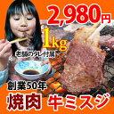 【牛肉 ミスジ 1kg 冷凍 バラ凍結 自家製タレ付属】 焼肉 焼き肉 バーベキュー BBQ