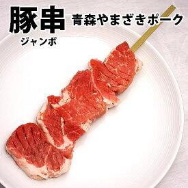 青森やまざきポーク 豚串 ジャンボ 冷凍 1本(100g) BBQ バーベキュー 焼き肉 焼肉