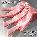 ラム チャップ カット済み 小分け 冷凍 4〜5本入り 焼肉 焼き肉 BBQ バーベキュー