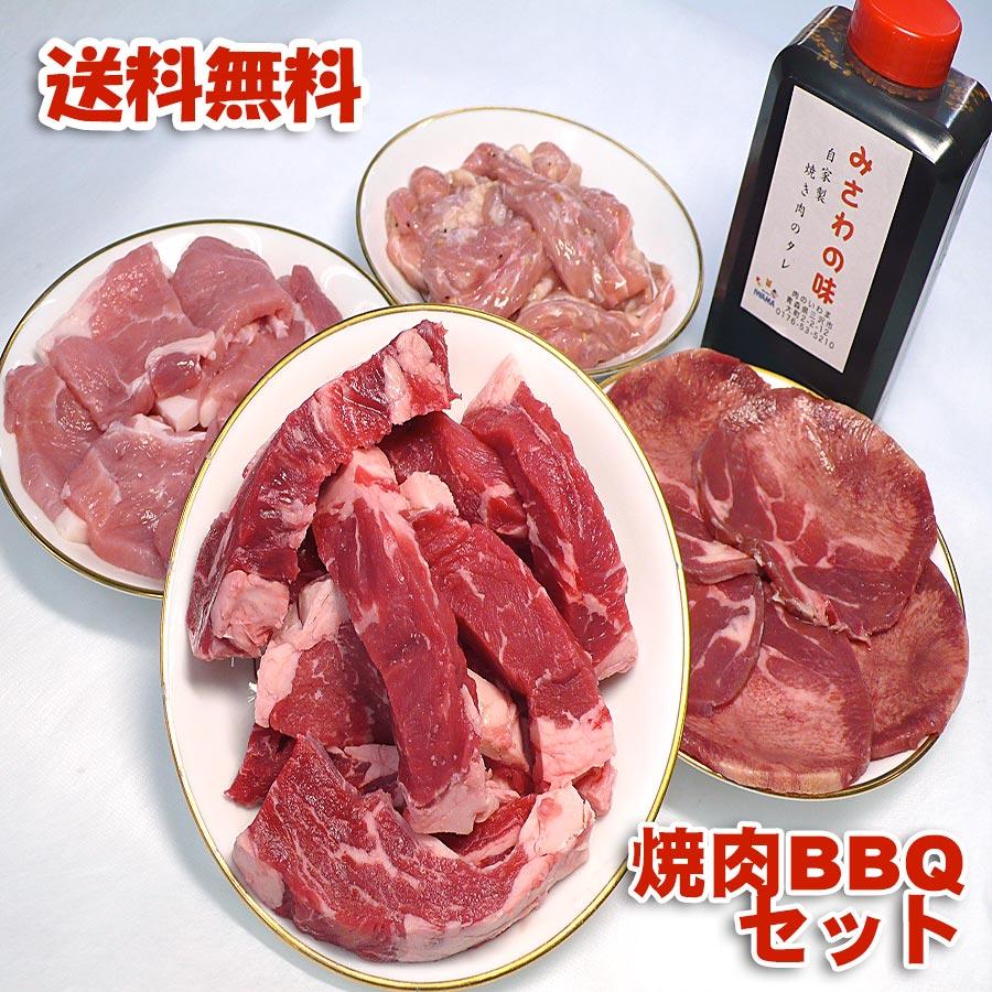 バーベキューセット 牛ロース 牛タン 豚肉 鳥肉 1.4kg 冷凍便発送 自家製タレ付属 焼肉セット (焼き肉 バーベキュー BBQ 焼肉)