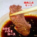 焼肉セット 穀物牛 かいのみカルビ・ハラミ・上ロース バーベキューセット 三種盛り合わせ (200g×3パック=600g) 自家…
