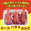 【焼肉セット】穀物牛 焼肉 三種盛り合わせ (かいのみカルビ・ハラミ・上ロース) バーベキューセット 900g(300g×3パ…