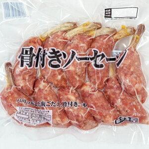 骨付きソーセージ (骨付一本) 冷凍 500g入り 焼肉 焼き肉 BBQ バーベキュー