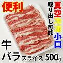 【焼肉 業務用】牛バラ スライス 500g 冷凍 すき焼き しゃぶしゃぶ