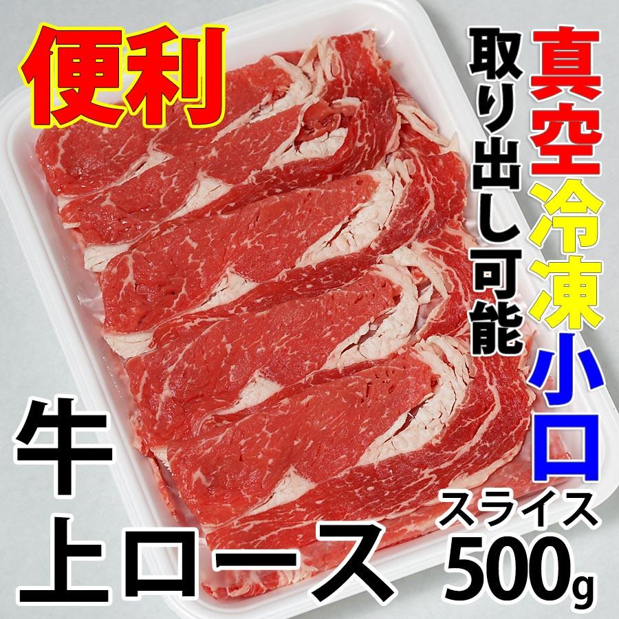 牛ロース スライス 500g 冷凍 すき焼き 焼肉 しゃぶしゃぶ 業務用