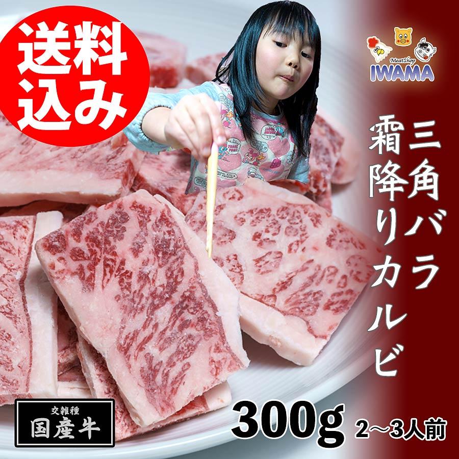 国産牛 カルビ 焼肉 冷凍 バラ凍結 300g 2-3人前 焼き肉 バーベキュー BBQ