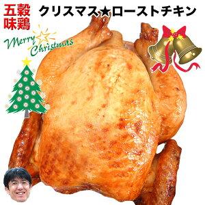 五穀味鶏 ローストチキン 丸鶏の丸焼き クリスマス用