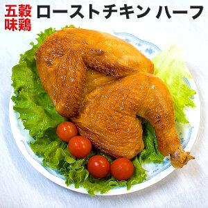 ローストチキン 五穀味鶏 半身 ハーフサイズ