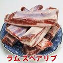ラム肉 焼肉 スペアリブ カット済み 冷凍 ハーブソルトおまけ 1袋約450g(400g-500g) ジンギスカン BBQ バーベキュー