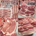 やまざきポーク 豚ロース 豚肩ロース 豚バラ スライス 冷凍 青森県産 1kg(200g×5) 焼肉 BBQ バーベキュー 焼き肉 す…