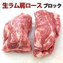 ジンギスカン 生ラム肉 肩ロース ブロック肉 2本(600g - 650g)焼肉 ラム 成吉思汗