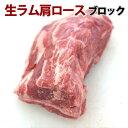 生ラム 肩ロース ジンギスカン ブロック 400g 焼肉 生ラム 焼き肉