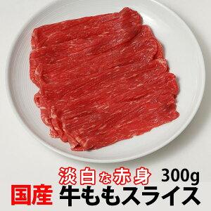 国産牛 モモ 赤身 スライス (すき焼き 焼肉 しゃぶしゃぶ) 冷凍 300g